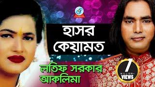 Hasor Kiyamot | হাসর কেয়ামত | Aklima, Lotif Sarkar |  Pala Gaan