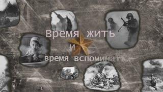 «Время жить и время вспоминать». Фильм посвящен 70-летию Победы в Великой Отечественной войне
