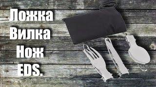 Обзор Noname Ложка Вилка Нож EDS. Ложка Нож