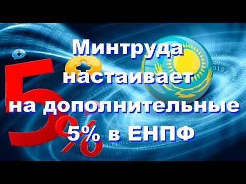 Новости. Министр труда высказался о введении отчисления дополнительных 5% работодателем в ЕНПФ