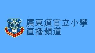 廣東道官立小學香港即時串流