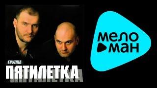 ПЯТИЛЕТКА - ПЕРВЫЙ АЛЬБОМ / PYATILETKA - PERVYY AL'BOM