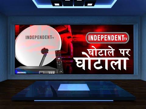 Independent Tv से भी जुड़े हैं संजय भाटी के घोटालों के तार | बाइक बोट के बाद एक और खुलासा है तैयार