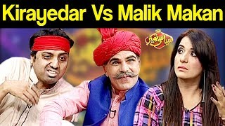 Kirayedar Vs Malik Makan | Syasi Theater 9 July 2019 | Express News
