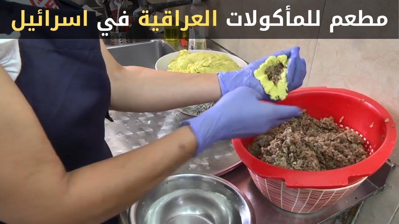 تعرف الى اسرائيل – الطعام العراقي في المطاعم الإسرائيلية