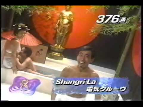 Shangri-La/電気グルーヴ/とんねるず