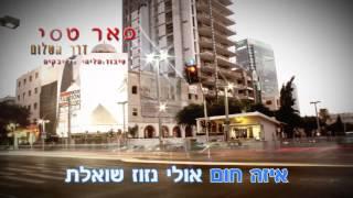 דרך השלום - פאר טסי - קריוקי ישראלי מזרחי