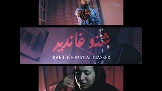 KAF LINE ft AL NASSER - Chno ghandir (Official Music Video)