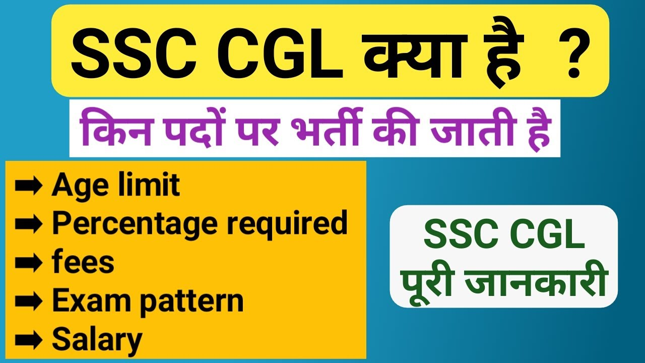 Download SSC CGL kya hai full information in Hindi   SSC CGL salary after 7th pay commission   SSC CGL posts