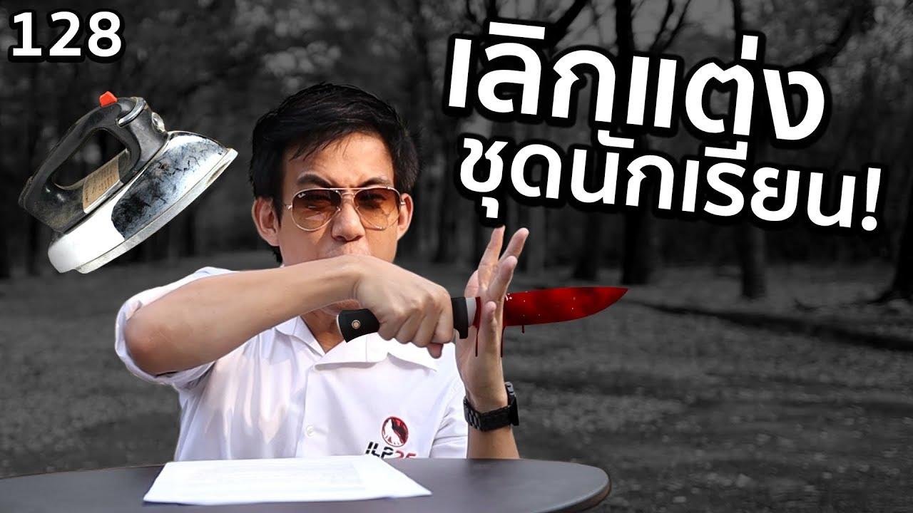 จำนำเตารีด เอามีดแทงมือ!? | บอสอ่านข่าว EP128
