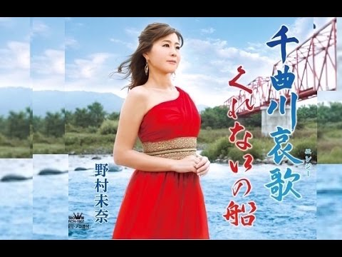 千曲川哀歌(野村未奈)cover:水...