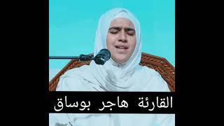 من أروع الأصوات النسائية للقارئة هاجر بوساق من المغرب 🇲🇦