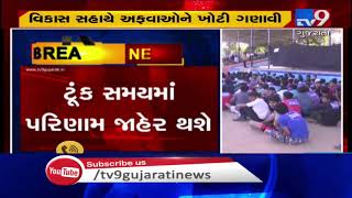 No change in education qualification for LRD examination, result to be announced soon | Tv9