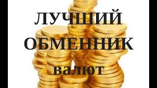 видео обменник электронных  валют