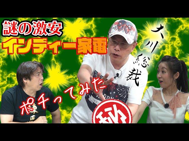 【大川ID】2020年9月①過去動画配信スタート!大川総裁が謎のインディー家電を発見!