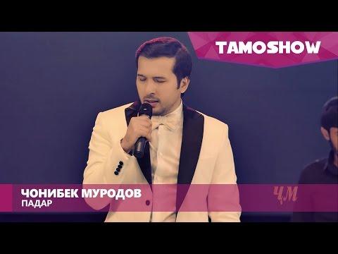 Чонибек Муродов - Падар (Консерт \