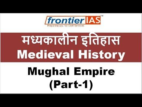 Medieval  History : Mughal Empire (Part-1) UPSC   HCS   RAS