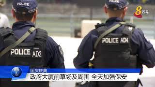 """警方将国庆庆典列为""""加强保安特别活动"""""""