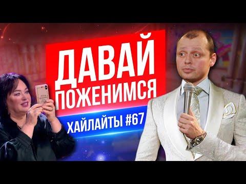 Давай поженимся и другие   Виктор Комаров   Stand Up Импровизация #67