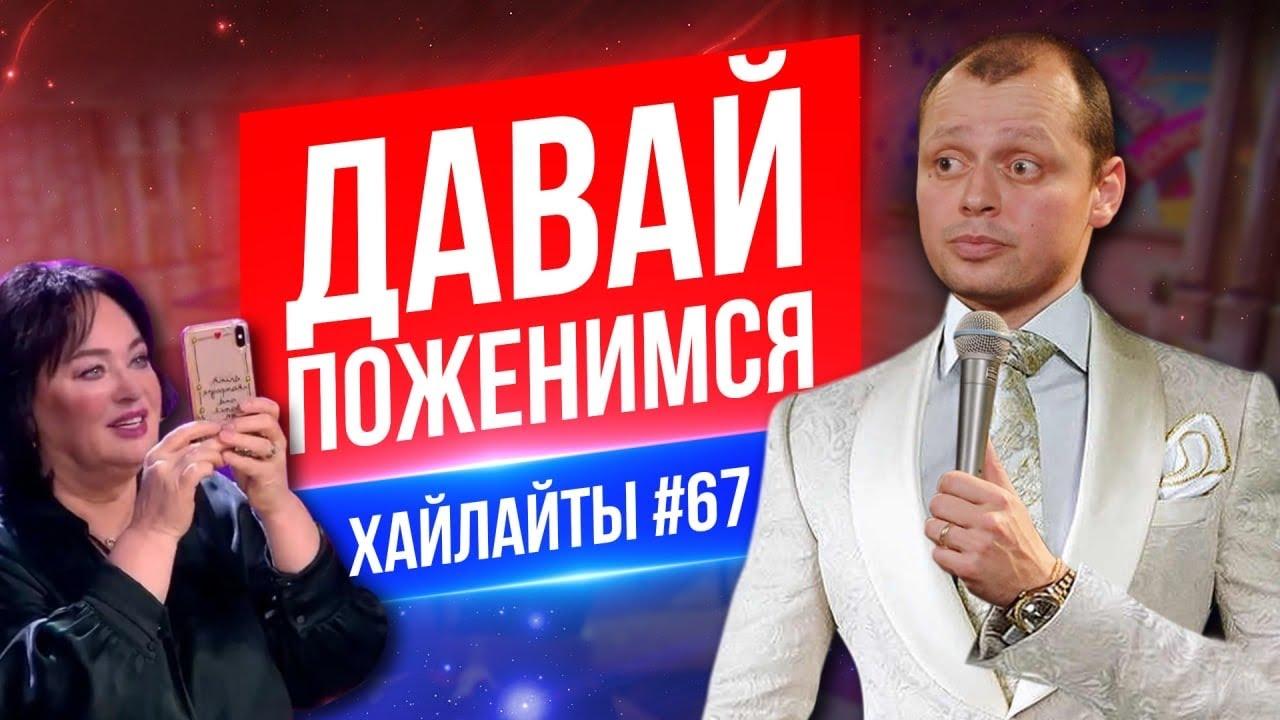 Давай поженимся и другие | Виктор Комаров | Stand Up Импровизация #67 - скачать с YouTube бесплатно