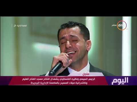 اليوم - أسامة الخولي و تانيا قسيس ..  يبدعان خلال افتتاح مسجد الفتاح العليم وكاتدرائية ميلاد المسيح
