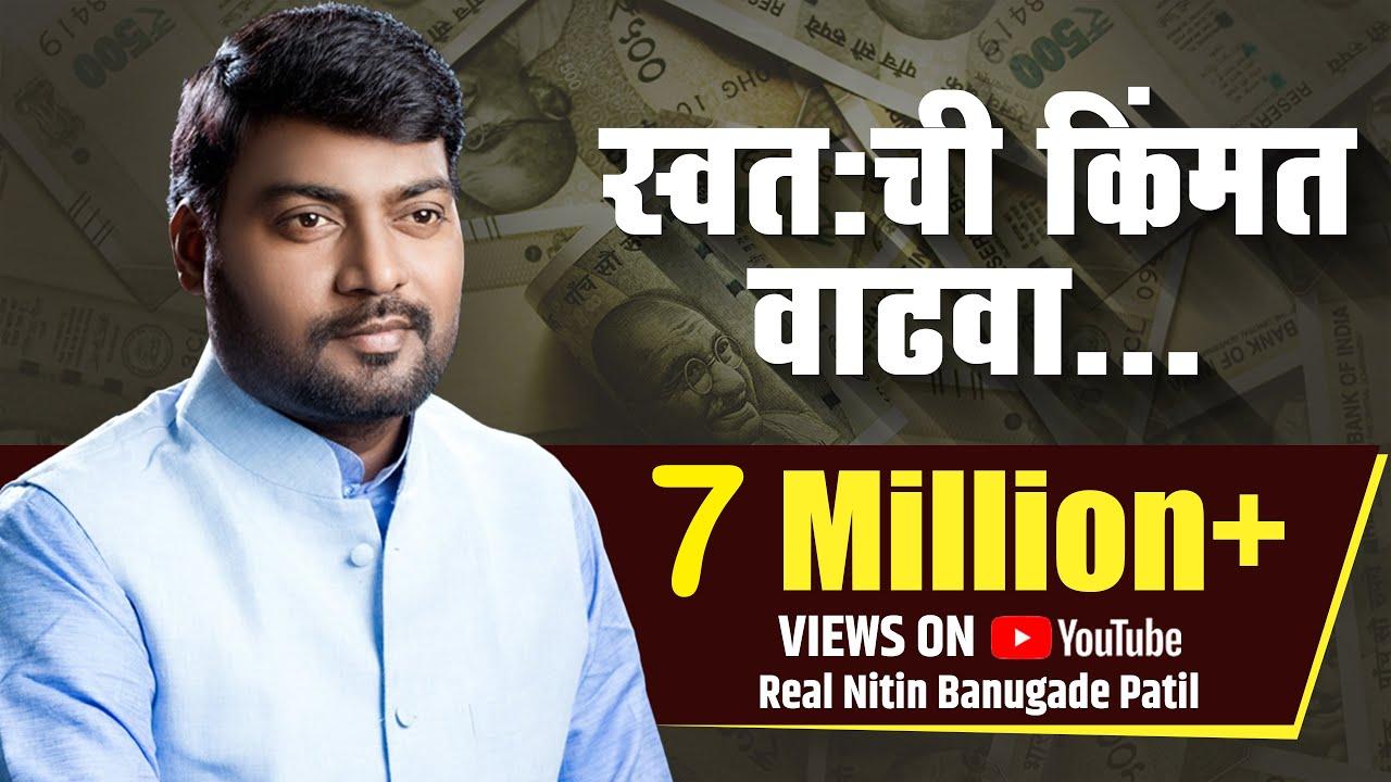 शानदार भाषण । Nitin Banugade Patil | स्वतः ची किंमत वाढवा