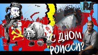 С Дном России? 28 ЛЕТ РАБСТВА: нищета, воры, Путин