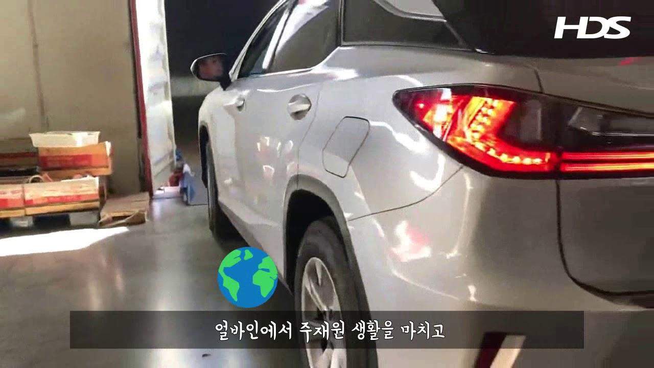 한국 에서 타던 차 미국 으로