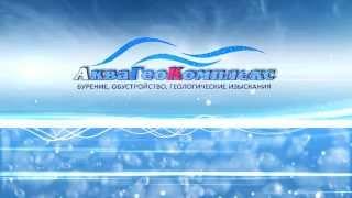 АкваГеоКомплекс - бурение, отопление, канализация