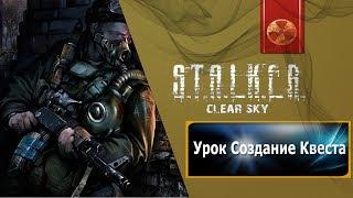 Урок Сталкер CS: Создание Квеста