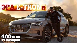 Почему Audi E-Tron - это ЗАВТРА! Tesla отдыхает