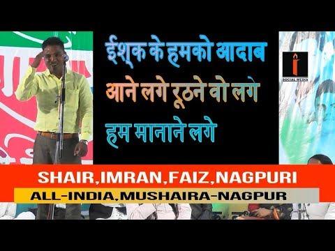 Imran Faiz Nagpuri All India Mushaira Nagpur Ek Sham Veer Shahido ke nam