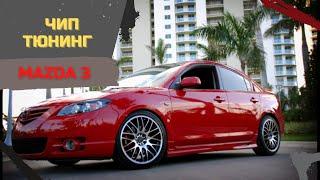Чип Тюнинг Mazda 3 ✓ Как Сделать Чип Тюнинг Мазда 3 Denso 1.6 AT SH7058 Своими Руками