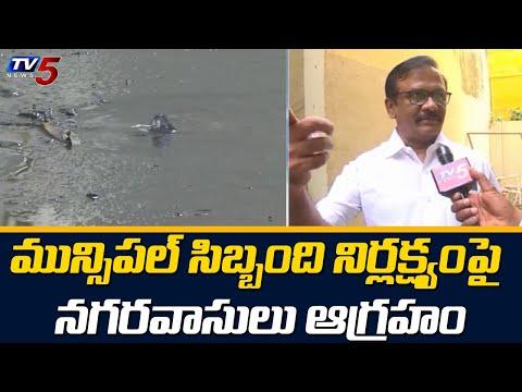 Public Serious on Vijayawada Municipal Staff Negligence | TV5 News teluguvoice