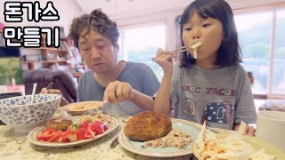[브이로그] 엄마가 몸살이 났어요! 엄마를 위해 아빠랑 요리하기 도전 했어요 | 돈가스 먹방Challenge to cook with dad for mom | LimeTube