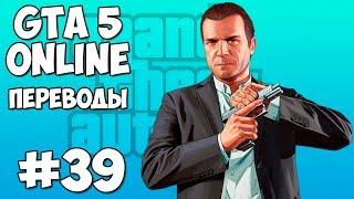 GTA 5 Online Смешные моменты 39 (приколы, баги, геймплей)