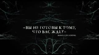 Ведьма из Блэр Новая глава — Русский трейлер
