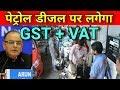 Petrol और Diesel पर GST के अलावा लगेगा VAT भी /Finance Minister Arun Jetely decision