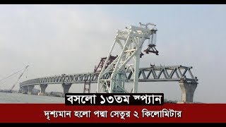 Padma Bridge