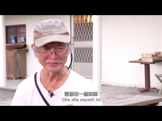 12.黃清泰‧愛學網名人講堂(印尼文字幕)
