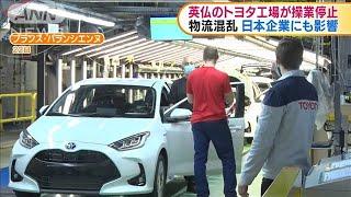 英仏トヨタ工場が操業停止 物流影響で部品不足(2020年12月23日) - YouTube