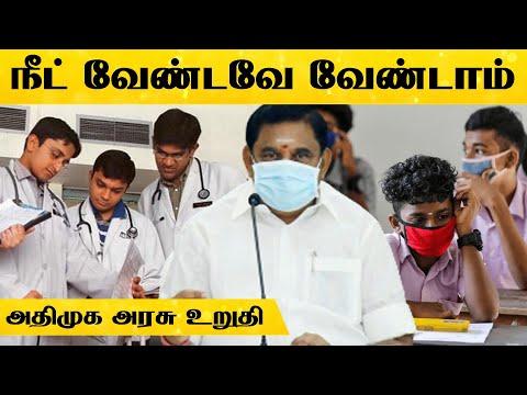 நீட் வேண்டவே வேண்டாம்.. உறுதியாக இருக்கும் அதிமுக அரசு.!! | ADMK | Edappadi K. Palaniswami