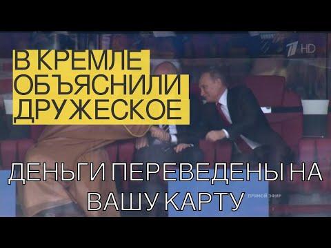 ВКремле объяснили «дружеское рукопожатие» Путина исаудовского принца