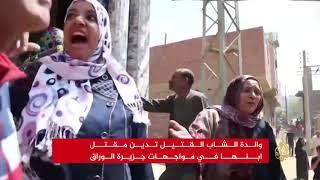 اشتباكات بين الشرطة المصرية وأهالي جزيرة الوراق