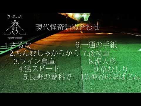 【怪談朗読】登録者一万人突破記念「現代怪奇詰め合わせ」【りっきぃの夜話】 - YouTube