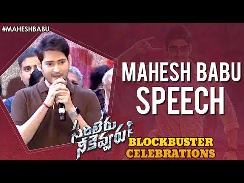 Mahesh Babu Speech   Sarileru Neekevvaru Blockbuster Celebrations   Vijayashanthi   Anil Ravipudi