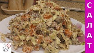 Сытный салат с куриной печенью! Нежный и вкусный!