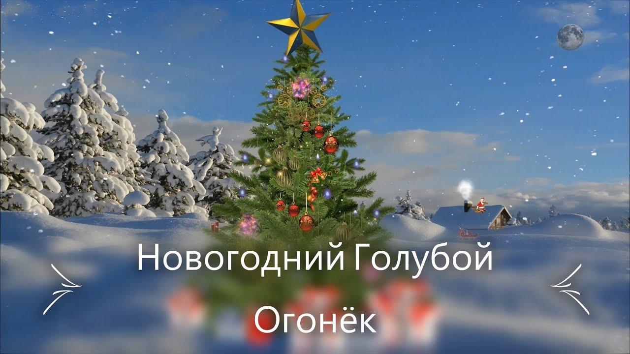 Новогодний Голубой Огонёк