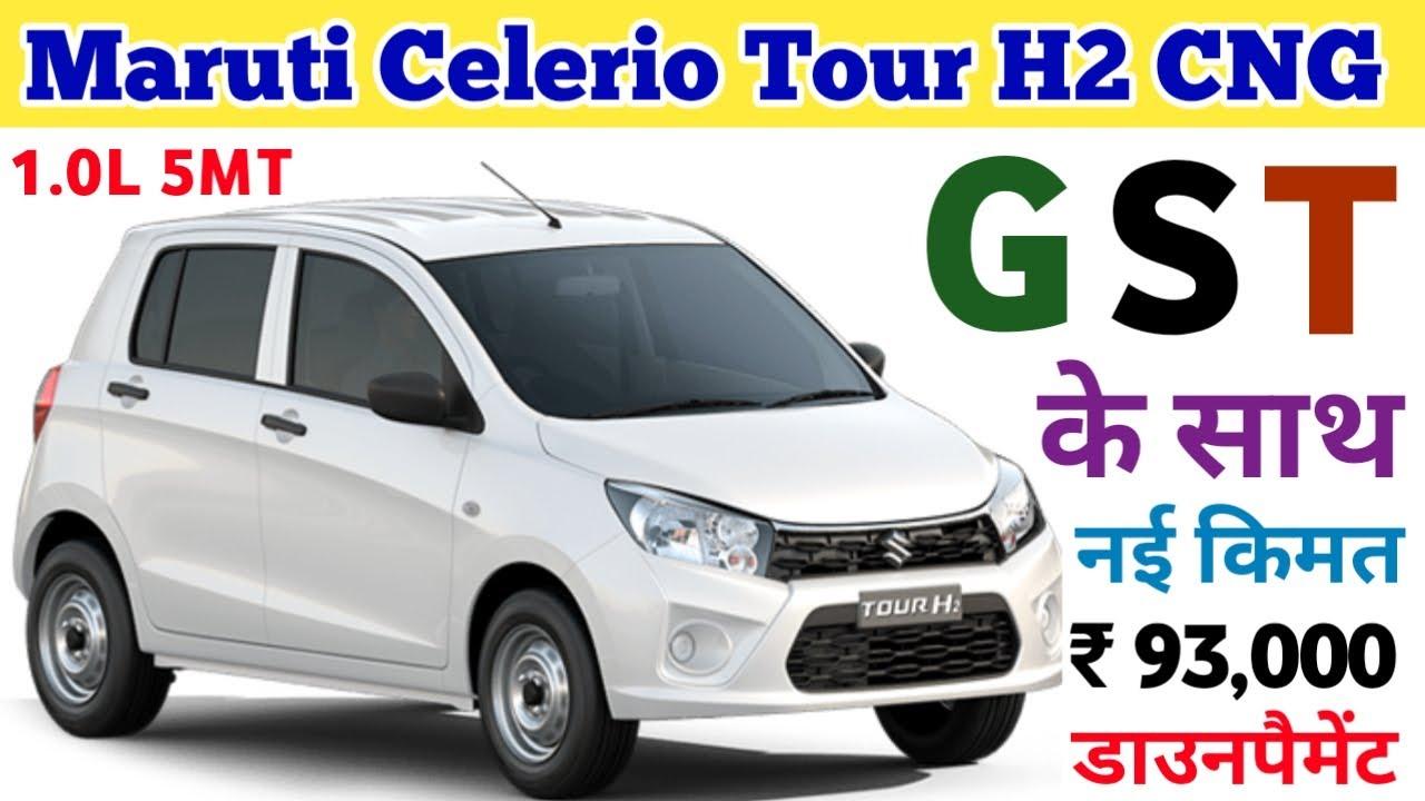Maruti Celerio Tour H2 CNG 1.0L 5MT नई किमत सभी टैक्स के साथ GST लगाकर / डाउनपैमेंट ₹ 93000 / EMI भी