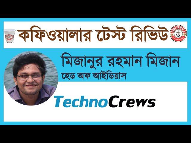 Coffeewala Review : Mizanur Rahaman Mizan    Techno Crews